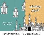 Ramadan Kareem Greeting With...