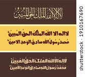 """la ilaha illallah al malikul... | Shutterstock .eps vector #1910167690"