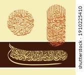 """rabbana hablana""  surah al... | Shutterstock .eps vector #1910225410"