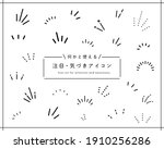 a set of simple icons that show ... | Shutterstock .eps vector #1910256286