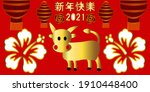 happy chinese new year 2021 ox... | Shutterstock .eps vector #1910448400