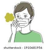 clip art of a man suffering...   Shutterstock .eps vector #1910681956