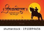 shivjanmotsav   meaning birth... | Shutterstock .eps vector #1910894656