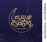 isra and mi'raj written in...   Shutterstock .eps vector #1912858816