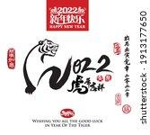 calligraphy translation  year... | Shutterstock .eps vector #1913177650