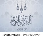 isra'a and mi'raj arabic...   Shutterstock .eps vector #1913422990