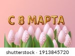 8 march women's day. greeting...   Shutterstock .eps vector #1913845720