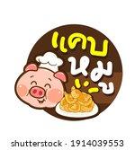 cartoon thai pork snack in thai ... | Shutterstock .eps vector #1914039553
