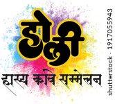 'hasya kavi sammelan' means...   Shutterstock .eps vector #1917055943