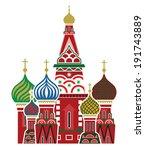 moscow symbol   saint basil's... | Shutterstock .eps vector #191743889