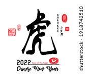chinese calligraphy  hu ...   Shutterstock . vector #1918742510
