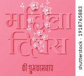 international women's day text...   Shutterstock .eps vector #1918765883