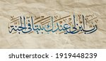 arabic calligraphy. verse from... | Shutterstock . vector #1919448239
