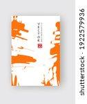 orange ink brush stroke on... | Shutterstock .eps vector #1922579936