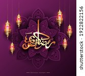 greeting or invitation card... | Shutterstock .eps vector #1922822156