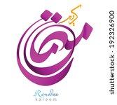 arabic islamic calligraphy of... | Shutterstock .eps vector #192326900