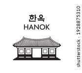 vector illustration of korean... | Shutterstock .eps vector #1928875310