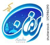 arabic islamic calligraphy of... | Shutterstock .eps vector #192986390