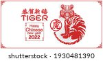 chinese new year 2022 year of... | Shutterstock .eps vector #1930481390