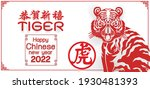 chinese new year 2022 year of... | Shutterstock .eps vector #1930481393