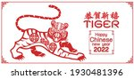 chinese new year 2022 year of... | Shutterstock .eps vector #1930481396