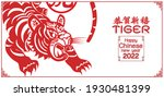 chinese new year 2022 year of... | Shutterstock .eps vector #1930481399