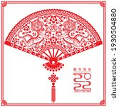 chinese new year 2022 year of... | Shutterstock .eps vector #1930504880