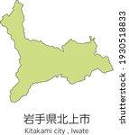 map of kitakami city  iwate...   Shutterstock .eps vector #1930518833