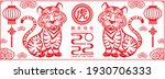 chinese new year 2022 year of... | Shutterstock .eps vector #1930706333