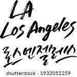 la los angeles korean alphabet... | Shutterstock .eps vector #1932052259