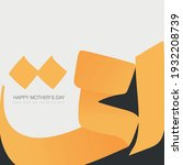 mothers day greeting card in... | Shutterstock .eps vector #1932208739