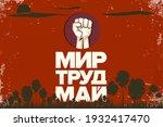 1 may international labor day...   Shutterstock .eps vector #1932417470