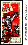 ussr   circa 1975  a postage...   Shutterstock . vector #193243130