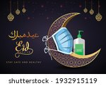 eid feast   vector pattern... | Shutterstock .eps vector #1932915119