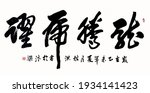 artistic chinese calligraphy...   Shutterstock . vector #1934141423