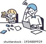 work from home children who...   Shutterstock .eps vector #1934889929