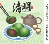 qingming or ching ming festival ...   Shutterstock .eps vector #1934982659
