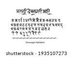 handwritten devanagari font for ... | Shutterstock .eps vector #1935107273
