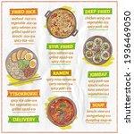 hand drawn vector asian food... | Shutterstock .eps vector #1936469050