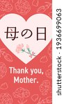mother's day hearts and... | Shutterstock .eps vector #1936699063