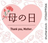 mother's day hearts and... | Shutterstock .eps vector #1936699066