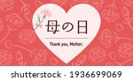 Mother's Day Hearts And...