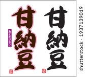 "calligraphy of ""amanatto ... | Shutterstock .eps vector #1937139019"