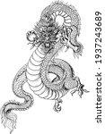 hand drawn silhouette dragon... | Shutterstock .eps vector #1937243689