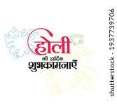 hindi typography   holi ki... | Shutterstock .eps vector #1937739706