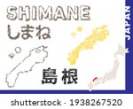 japanese prefectures drawn with ... | Shutterstock .eps vector #1938267520