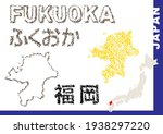 japanese prefectures drawn with ... | Shutterstock .eps vector #1938297220