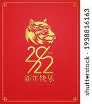 happy chinese new year 2022... | Shutterstock .eps vector #1938816163