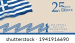Greece National Day 2021....