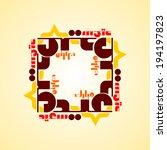 eid mubarak | Shutterstock .eps vector #194197823